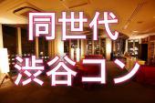 [渋谷] 残り2名募集!!極フェス( ´∀`)【男性22-32歳×女性20代限定】♪同世代で盛り上がろう!in渋谷コン