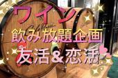 [渋谷] 残りわずか!!極フェス( ´∀`)⭐️昼からワイン飲み放題!!もちろん料理もあります♪友活・恋活ランチ会!!