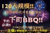 [南千住] 夏の大イベント!!予約必須!! 極フェス( ´∀`)120人で隅田川花火大会を見ながらBBQ!!