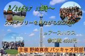 [東京] 参加者30人突破!!2日連続開催!!8/26&27★gokuフェス★スカイツリーが見える開放感のある屋上を貸切でみんなでbbq♪