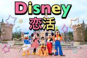 [舞浜] 平日開催!!大人気イベント!!!★夢と魔法の国★ディズニー恋活イベント!