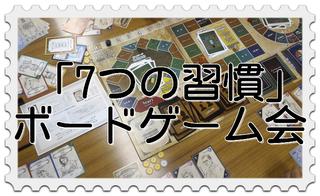 [新宿] 体験型「7つの習慣」!ボードゲームで「7つの習慣」を実践しよう!