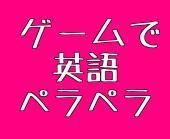 [原宿] 英語ゲームで英語ペラペラになろう!