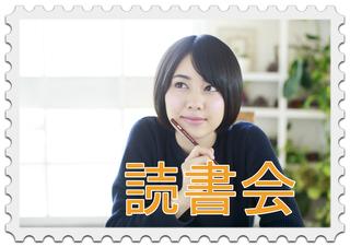 [東京中央区] コスパ最強!読書会に参加して、「金融リテラシー」を身につけよう!