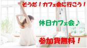 [新宿] ☆休日のアクティブ交流会☆