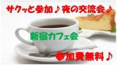[新宿] 10/27(木)新宿夜のカフェ会♪