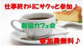 [新宿] 10/25(火)新宿夜のカフェ会♪