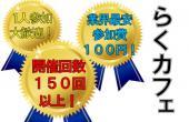 [新宿] 3/31(金)開催回数150回以上!!参加費は業界最安の100円!! 新宿らくカフェ会♪