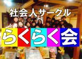 [新宿] 8/7(月)開催回数150回以上!!参加費は業界最安の100円!! 新宿らくカフェ会♪