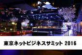 [六本木] 東京ネットビジネスサミット2016~300人の人脈が出来るイベント~