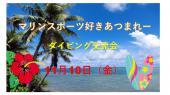 [新宿] *駅側*【初参加歓迎!!】新宿・大人の男女が集う隠れ家で飲み会♪♪リゾート、ダイビング、マリンスポーツ好きの友達...