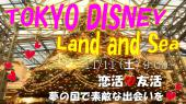 [舞浜] *駅側*【初めての方歓迎 !!】Disney 東京ディズニーランド&東京ディズニーシーで始まる大人の男女の交流会♪♪♡
