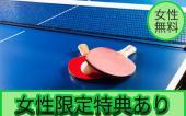 [池袋] ゆーるく卓球で体を動かそうカフェ会