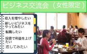 [池袋] 副収入をのんびり増やすために色々情報交換しようカフェ会(女性参加限定)