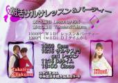 [日本橋]  朝活サルサレッスン&パーティー、ダンス全く初めての方対象です、美容と健康、仲間作りに是非!