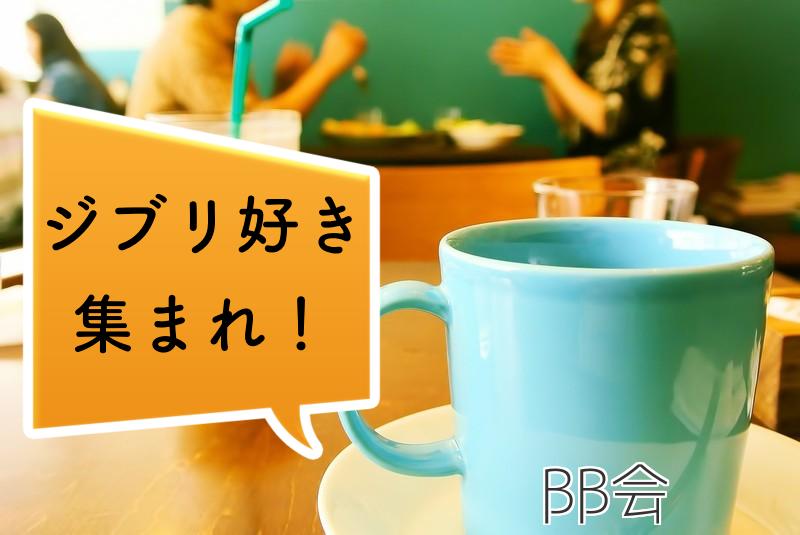 [渋谷] 【渋谷】ジブリ好き集まれ!ジブリスキな人のためのカフェ会♡