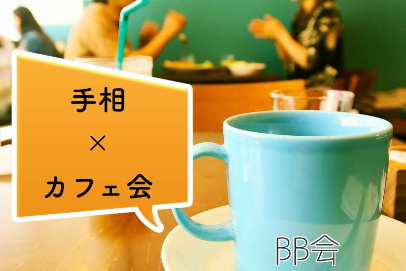 [渋谷] 【渋谷】手相×カフェ会♡