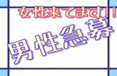 [代官山] 【代官山】男性急募4000/飲み放題軽食付/女性キャンセル待/完全着席&シャッフル有/19:30~