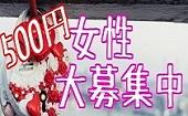[代官山] 【代官山】女性求「奇跡の500円」飲み放題軽食付/シャッフル街コン/20:00~