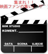 [新宿] 銀幕の世界に恋焦がれて…シネマファンの集い^(^ ^)