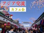 [新宿] ☆旅行好き必見☆アジア交流カフェ会