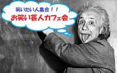 [新宿] 【新宿駅徒歩1分 】★現代社会に疲れた人へ笑いと癒やしのエールを送る、芸人カフェ会★【参加費1000円】