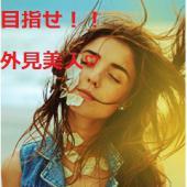[渋谷] 【大好評!!人に見られる職業の方必見】外見美人になろうよの会♡【限定3名まで】