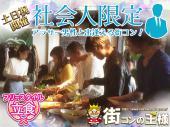 [新宿] 新宿パーティー★男性社会人限定★大人の隠れ家 ラウンジBAR貸切♪立食パーティー♪