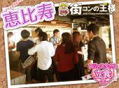 [恵比寿] 平日ティータイムパーティー@恵比寿 男性社会人エグゼクティブ限定!《立食フリースタイル》で沢山の方と話せる★