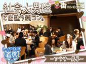 [新宿] 街コンの王様@新宿【男性アラサー社会人限定】着席&席替えで沢山話せる♪一人参加大歓迎★
