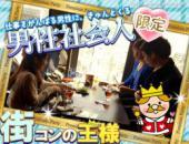 [新宿] 街コンの王様@新宿【男性社会人vs20代女子】着席&席替えで沢山話せる♪一人参加大歓迎★