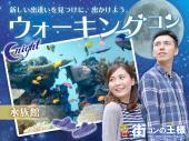 [品川] アクアパーク品川 Nightウォーキングコン【20代限定】夜の水族館デートで出会える♪