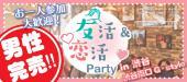 [渋谷] 【1/6金】★大規模100名★華金の夜は渋谷へ★【大人気企画】フリースタイルでグループトーク!友活恋活PARTY