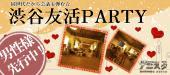 [渋谷] 【1/8日】★新年最初の日曜日★祝前日の夜は渋谷へ★【同世代だから会話も弾む】友達作りから始めよう!同世代友活PARTY