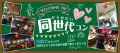 [渋谷] 【1/13金】★大人気の夜開催★華金の夜は渋谷へ★【同世代だから会話も弾む】友達作りから始めよう!同世代友活PARTY