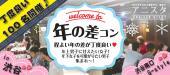 [渋谷] 【1/21土】★渋谷★夜は高級ラウンジで素敵な出逢い★【このくらいの差がちょうどイイ♪】頼られ男性と甘え女性の年の差PARTY