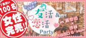 [渋谷] 【1/27金】★渋谷★華金の夜は高級ラウンジで簡単交流★【大人気企画】フリースタイルでグループトーク!友活恋活PARTY