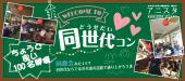 [赤坂] 【1/28土】★赤坂・青山★夜は高級ラウンジで簡単交流★【ちょうどいい100名開催♪】友達作りから始めよう!同世代友活PARTY