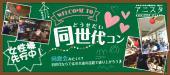 [赤坂] 【2/13月】★赤坂・青山★夜は高級ラウンジで簡単交流★【ちょうどいい100名開催♪】友達作りから始めよう!同世代友活PARTY