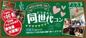 [赤坂] 【3/10金】★赤坂・青山★夜は高級ラウンジで簡単交流★【ちょうどいい100名開催♪】友達作りから始めよう!同世代友活PARTY