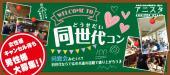 [赤坂] 【3/31金】★赤坂・青山★夜は高級ラウンジで簡単交流★【ちょうどいい100名開催♪】友達作りから始めよう!同世代友活PARTY