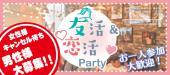[千葉] 【4/8土】★千葉★ランチは人気店で簡単交流★【大人気企画】フリースタイルでグループトーク!友活恋活PARTY