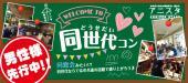 [赤坂] 【4/26水】★赤坂・青山★ランチは高級ラウンジで簡単交流★友達作りから始めよう!同世代友活PARTY