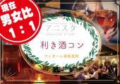 [赤坂] 【9/10日】★赤坂★日曜の夜は非日常空間でワイン利き酒★【大人気企画】本格利き酒PARTY