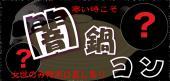 [渋谷] 12/21(木)*渋谷*☆クリスマス前の特異企画★『真っ暗な中でのドキドキ体感イベント!』ホラーコンテンツあり!真っ暗闇...