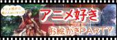 [新宿] 12/16(土)*新宿*よく意外と言われる?!【話題の最新アニメから懐かしのあのアニメまで】アニメ好きお絵かきパーティー