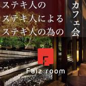 [渋谷駅] 【渋谷】※6人限定〜ステキな人脈を作りたいあなたの為の夜カフェ交流会〜