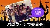 [四谷] ハロウィンで交流会(現在女性10名表明)(女性主催)初めての参加者多数!途中参加、途中退出、オッケーです¥1,500...