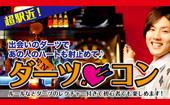 [新宿] 【2/18(土)】出会いのダーツで毎回大盛り上がり♪あの人のハートも射止めて♪ダーツコン!【東京新宿】
