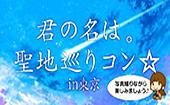 [信濃町] 【2/18(土)】今旬の大ヒット映画「君の名は。」の聖地巡りウォーキングコン!【新宿・四ツ谷】